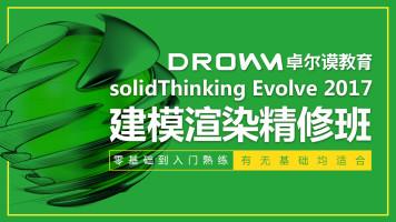 solidThinking Evolve 2017 建模渲染综合精修班【卓尔谟教育】