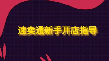 【创迹】跨境电商速卖通新手开店