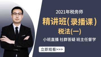 2021年税务师-税法(一)精讲班(录播课)