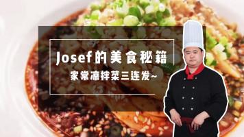 Josef的美食秘籍—凉拌菜