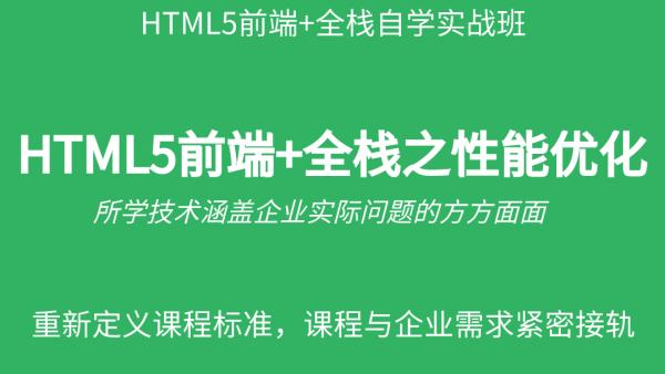 HTML5前端+全栈之性能优化教程