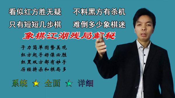 象棋江湖残局解秘(共200局)