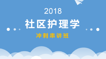 2018主管护师社区护理学冲刺串讲班