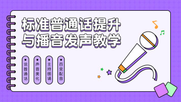 标准普通话提升与播音发声教学