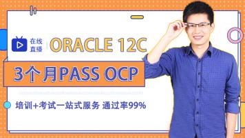 【官方推荐】数据库ORACLE 12C OCP培训+考试+原版教材直播课