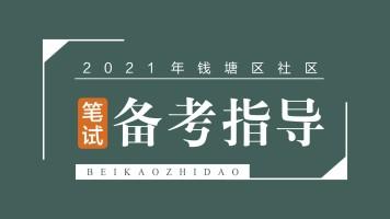2021年钱塘社区招聘笔试备考指导
