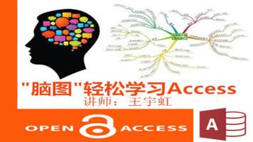 脑图轻松学习Access