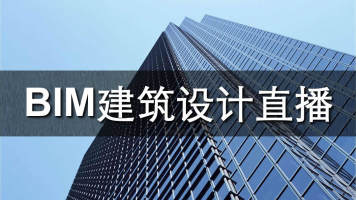 BIM建筑设计培训实战直播课程