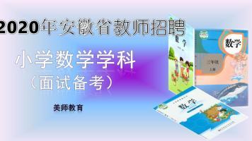 2020年小学数学面试(提前备考)公开课
