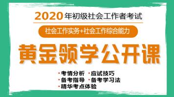 2020年初级社会工作者入门导学公开课