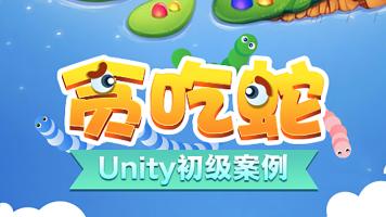 Unity初级案例 - 贪吃蛇(Unity2017.2.0)