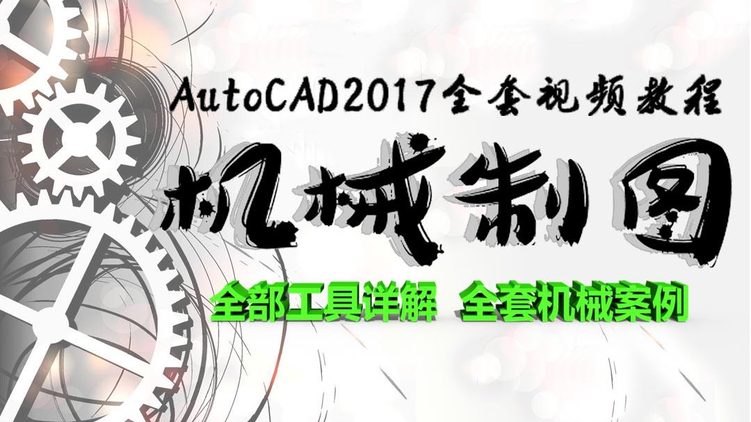 AutoCAD2017全套基础视频教程机械制图自学入门到精通赠案例免费