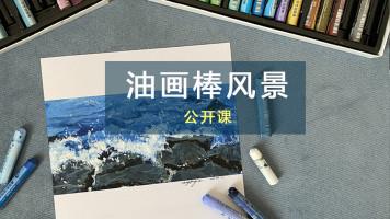 刀叨老师-油画棒风景/美术/手绘/绘画/素描/速写/画画/插画/色彩