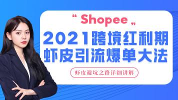 虾皮shopee跨境电商全职兼职创业,新手3周快速成长实用技巧解析