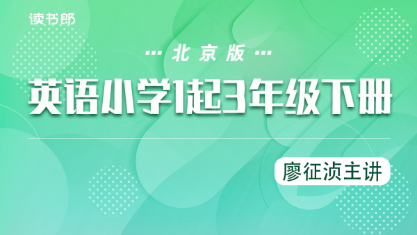 北京版英语小学一起三年级下册