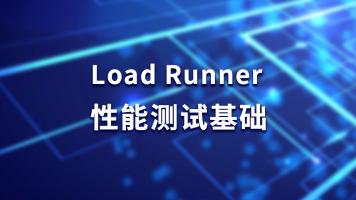 【汇智动力学院】LoadRunner性能测试基础(高薪就业IT行业)