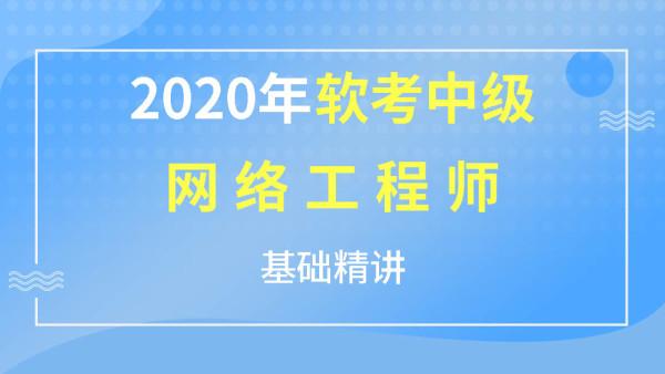 2020希赛软考中级网络工程师—基础精讲