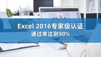 Excel 2016 MOS专家级认证(含考试)