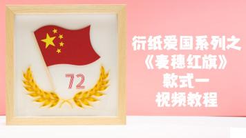 庆祝建国72周年麦穗红旗衍纸立体画视频教程