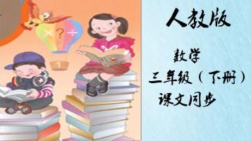 人教版小学三年级数学(下册)同步教学
