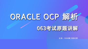 Oracle OCP 063考试原题讲解(第46题-第185题)