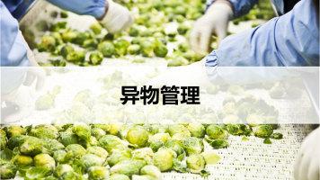 异物管理(食品行业)