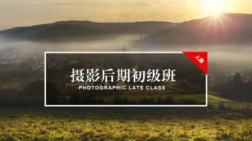 【系统课】摄影后期初级班