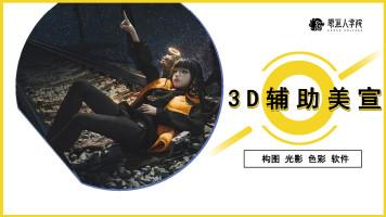 原画人3D美宣辅助课程试听和介绍