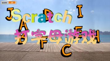 Scratch实战:打字母游戏(少儿编程)【沐风老师】