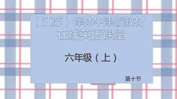 牛津译林版  六年级  第十节课