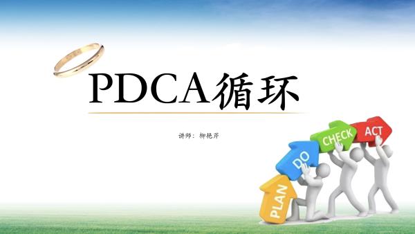 企业管理课程,项目管理工具(5):PDCA循环法