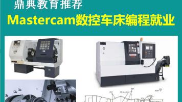 Mastercam数控车床编程就业班