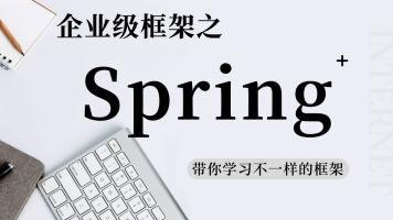 spring框架基础JavaEE企业级SSH框架Spring5