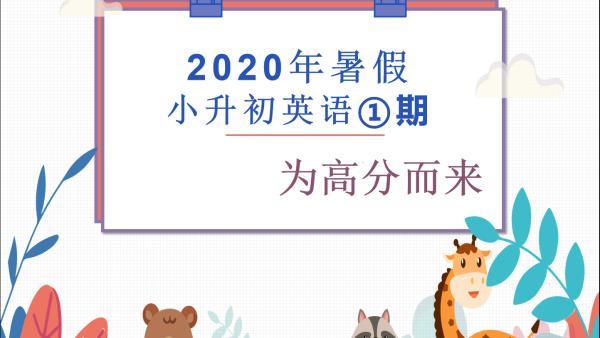 2020年暑假小升初英语①期
