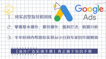 Google Ads购物广告系列
