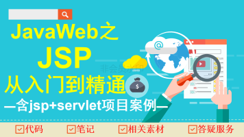 javaweb之JSP从入门到项目实战