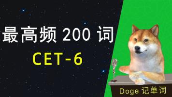 最高频200词-大学英语六级英语 CET6考前救命班-Doge记英语单词
