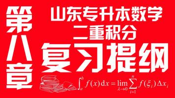 【戴亮升本课堂】2022年山东专升本-数学-第八章-复习提纲