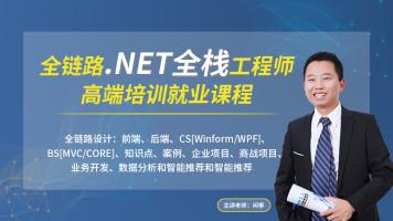 全链路.NET全栈工程师高端培训课程