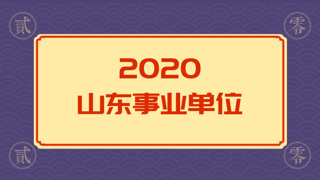 2020山东事业单位公共基础