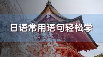 日语五十音及日常用语