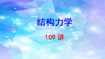 同济大学 结构力学 朱慈勉 109讲