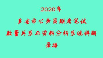 2020年省考笔试数量关系与资料分析系统讲解