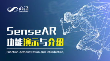 UnityAR - 商汤SenseAR案例演示与讲解