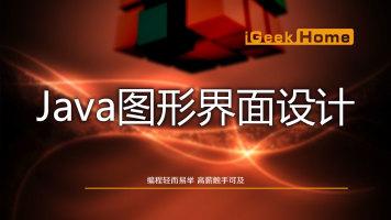 极客营-Java 图形界面设计