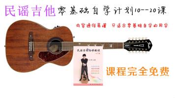 民谣吉他教学入门第二期(10--20课)
