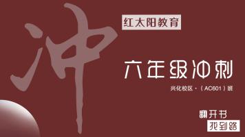 兴化校区 2020小学六年级冲刺 (AC601)班