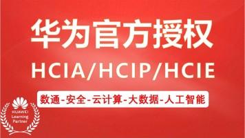 华为数通-安全-云计算-大数据-人工智能 HCIA/HCIP/HCIE专题-轻工