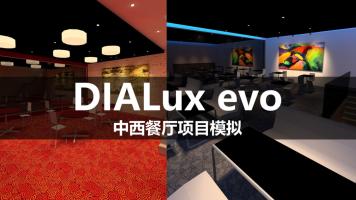 DIALux evo制作中餐厅与西餐厅项目(照明灯光设计)