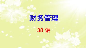上海对外经贸大学 财务管理 杨淑娥 38讲